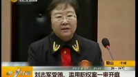 刘志军受贿 滥用职权案一审开庭