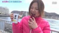 小梦乌贼❤难以置信的日本乌贼吃法❤北海道函馆