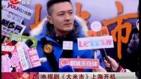 电视剧<大米市>上海开机