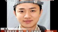 王祖蓝逆天 网友:我一见他就笑