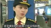 广州:外国乘客晕倒 站务员紧急救助