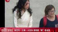 """林志玲<王牌>大变身 演绎最""""嗲""""革命家"""