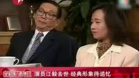 演员江毅去世 经典形象待追忆