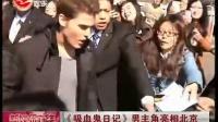 <吸血鬼日记>男主角亮相北京
