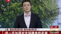上海:落实水质加测方案 相关水域水质正常