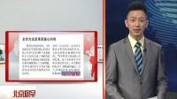 北京晨报:支付方式改革是核心内容