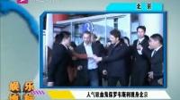 人气吸血鬼保罗·韦斯利现身北京