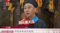 """""""吸血鬼""""来沪 王自健扮""""僵尸""""接招"""