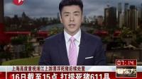 上海高度重视浦江上游漂浮死猪后续处置