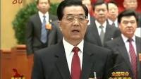 十二届全国人大一次会议在北京闭幕