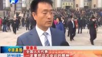 十二届全国人大一次会议在北京胜利闭幕