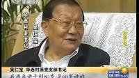 吴仁宝:华西村财富神话的缔造者