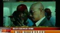 香港 第七届亚洲电影大奖揭晓