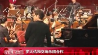 罗大佑和交响乐团合作
