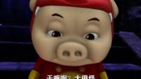 猪猪侠第四部 46