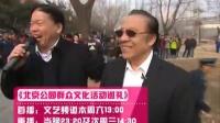 <北京公园群众文化活动巡礼>北土城公园