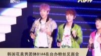 韩国花美男团体B1A4在台办粉丝见面会 吸引三千粉丝到场兴奋唱到破音