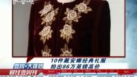 10件戴安娜经典礼服拍出86万英镑高价