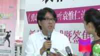 袁惟仁呼吁音乐收费尽快实行 称可接受十块钱一首单曲 130324