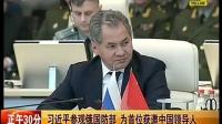 习近平成首位参观俄最高指挥部外国元首