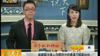 央视前主持人白燕升出任香港卫视副台长