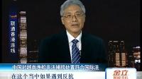 中国对越南渔船非法捕捞处置符合国际法