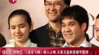 <逆光飞翔>感人上映 王家卫监制吴镇宇围观