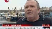 英国:失业渔民苦练球技 变身网络足球明星