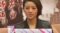 《高山青》讲述悲剧爱情 主演小李琳坦言不信异地恋 130401
