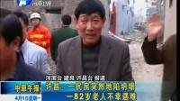 许昌:一民房突然地陷坍塌 一82岁老人不幸遇难