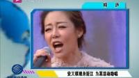 安又琪现身浙江 为某活动助唱