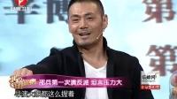 郑伊健 周渝民 忠烈杨家将剧组 130401
