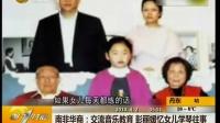 """南非华商曝料:彭丽媛听<天路>称""""很想一起唱"""""""