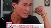 香港打星陈惠敏涉黑被查 古惑仔骆驼警察变身黑社会 130402