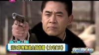 <大宅门3>续讲大宅门故事