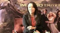 IMAX 3D《魔境仙踪》影评会揭秘