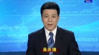 博鳌亚洲论坛:博鳌首次齐聚五大洲政要  规格规模创历年之最[深视新闻]