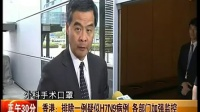 香港:排除一例疑似H7N9病例