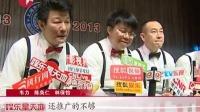 """《踢踏》上海热拍 主创""""叫板""""《舞林》 130408 娱乐星天地"""