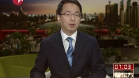 博鳌论坛:拉加德呼吁审慎看待全球经济复苏