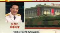 张召忠:朝鲜半岛局势有缓 金正恩需要台阶