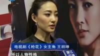 谍战新剧<枪花>将于4月16日登陆浙江卫视
