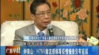 钟南山:H7N9禽流感病毒疫情报告没有延误