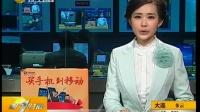 四川黑导游辱骂游客续:当事人被拘留罚款