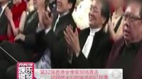 第32届香港金像奖现场直击 梁朝伟夫妇甜蜜亮相红毯秀130413
