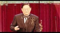 邹文怀登台致辞为吴思远颁发终身成就奖2