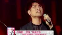 """台媒疑""""盗播""""我是歌手 恐将被湖南卫视隔海起诉 130415"""