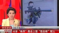 """<扬子晚报>:10岁""""枪手""""阳台上架""""狙击枪""""射人"""