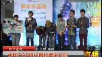 中国TOP排行榜拉票进行时