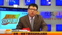 """武汉:城管与摊贩""""对跪""""一分多钟"""